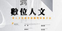 「從人文到數位人文:華人文化研究新趨勢與新方法」國際工作坊暨學術研討會